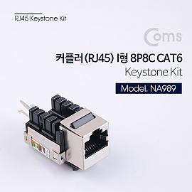 Coms 커플러(RJ45) I형 8P8C keystone Kit