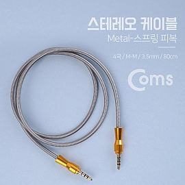 Coms 스테레오 케이블 (3.5 4극 M M) 80cm METAL METAL 스프링 피복 Stereo