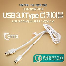 Coms USB 3.1 케이블 (Type C) USB 2.0 A(M) C(M) 1M White 고속충전(4A) 퀵차지 3.0지원