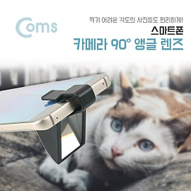 Coms 스마트폰 카메라 90도 렌즈 클립고정