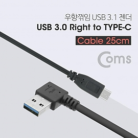 Coms USB 3.1 젠더(Type C) USB 3.0 A(M) 우향꺾임(꺽임) 25cm