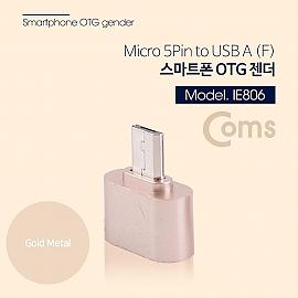 Coms 스마트폰 OTG 젠더 ( Micro 5P Gold Metal )