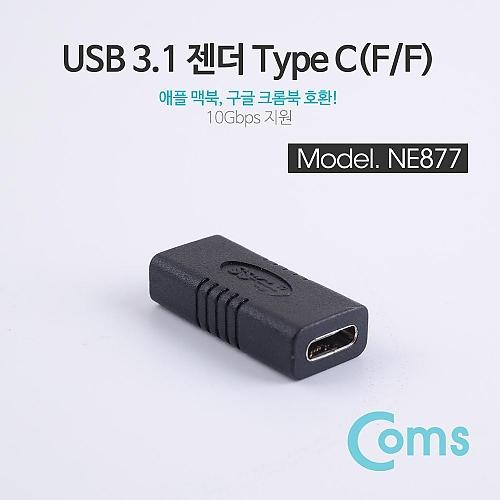 Coms USB 3.1 젠더(Type C) F F a005