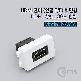 Coms HDMI 젠더 (연결 F F) 벽면형 HDMI 방향 180도 변환