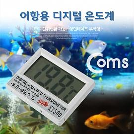 Coms 어항용 디지털 온도계(C F 단위변환)