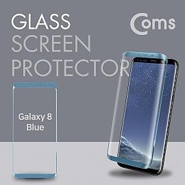 Coms 스마트폰 보호필름(갤럭시S8) Blue 갤럭시