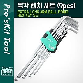 PROKIT (HW-229BL) 육각 렌치 9pcs 볼형