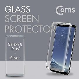 Coms 스마트폰 보호필름(갤럭시S8 Plus) Silver 갤럭시