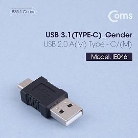 Coms USB 3.1 젠더(Type C) USB 2.0 A(M) C(M)