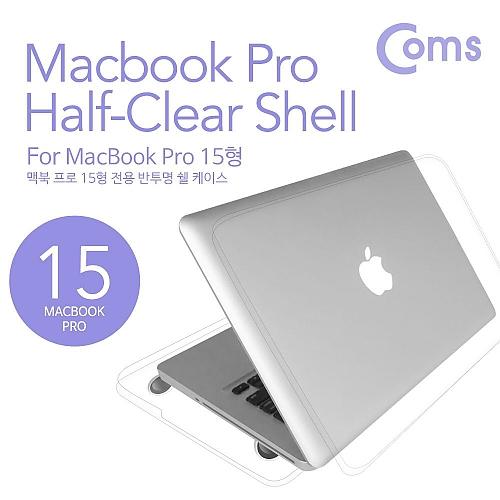 Coms 맥북 케이스 Mac Book New Pro 15형 (모델-A1707)
