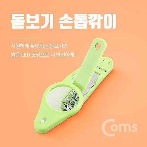 Coms 손톱깎이(돋보기) CW-816 LED 조명 a020
