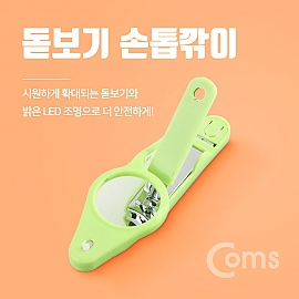 Coms 손톱깎이(돋보기) CW-816 LED 조명 a020