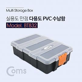 Coms 다용도 PVC 수납함 BT832