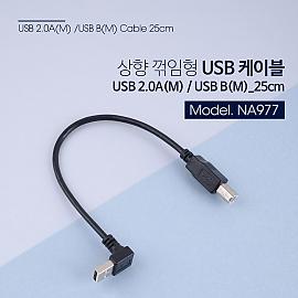 Coms USB 젠더 A(M) 상향꺾임(꺽임) B(M) 25cm
