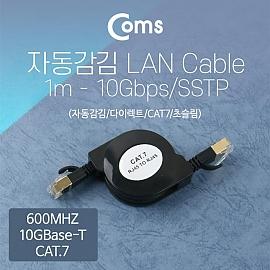 Coms 랜케이블(자동감김 다이렉트 Cat7 초슬림) 1M 10Gbps SSTP LAN