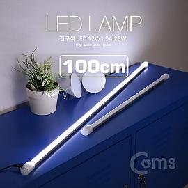 Coms LED램프(백색) 12V 1.9A(23W) 100cm