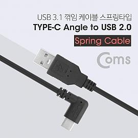 Coms USB 3.1 케이블(Type C) 스프링 타입 50-70CM USB 2.0 A(M) Type C(M) 꺾임(꺽임) a005