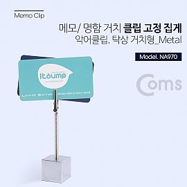 Coms 클립 고정 집게(악어클립 탁상 거치형) METAL   메모   사진   명함 a005