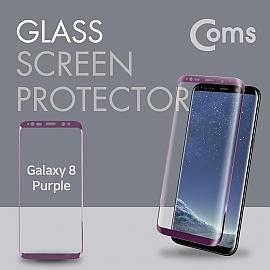 Coms 스마트폰 보호필름(갤럭시S8) Purple 갤럭시
