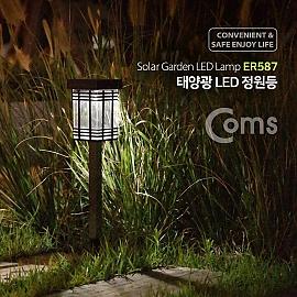 Coms 태양광 LED 정원등 가든램프(2 SMD LED White) a005