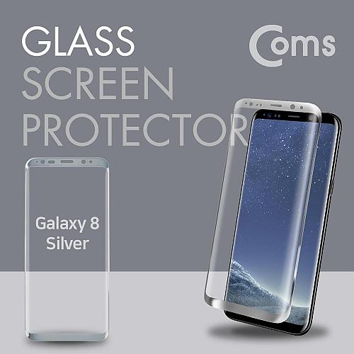 Coms 스마트폰 보호필름(갤럭시S8) Silver 갤럭시