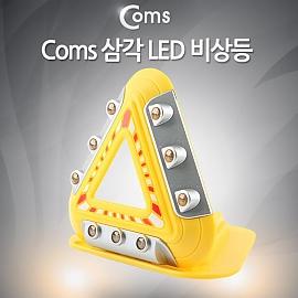 Coms 램프 (LED 비상등) 9LED 자석내장 폴더접이식 AAAx3 건전지