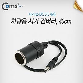 Coms 차량용 시가 컨버터 40cm (시가 to DC 5.5 (M))