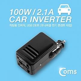 Coms 차량용 인버터 100W 2.1A USB 2포트 (유니버셜)