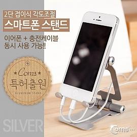 Coms 스마트폰 거치대(접이식) Silver 차량거치