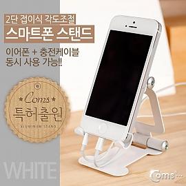 Coms 스마트폰 거치대(접이식) White 차량거치