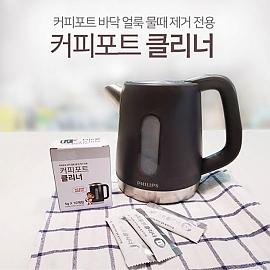 커피 포트 클리너 5gx10포 전기포트 크리너 세정제