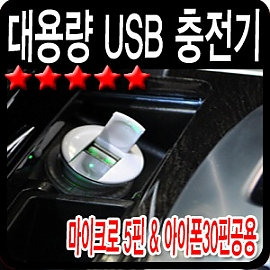USB 전원 (DC 시가잭) DL-705 1포트 2000mA   시가잭(시거잭)