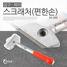 Coms 공구-헤라 스크래처(편한손) KS-300