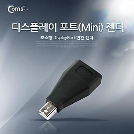 Coms 디스플레이 포트(Mini) 젠더 DisplayPort변환 DisplayPort
