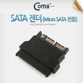 Coms SATA 젠더(Micro SATA 변환)
