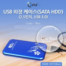 Coms USB 외장 케이스(SATA HDD) 2.5 USB 3.0 Blue