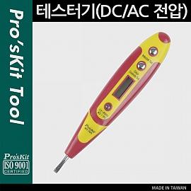 Prokit 테스터기(DC AC 전압)
