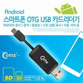 Coms 스마트폰 OTG USB 카드리더기(Micro SD SD전용)PC사용 가능