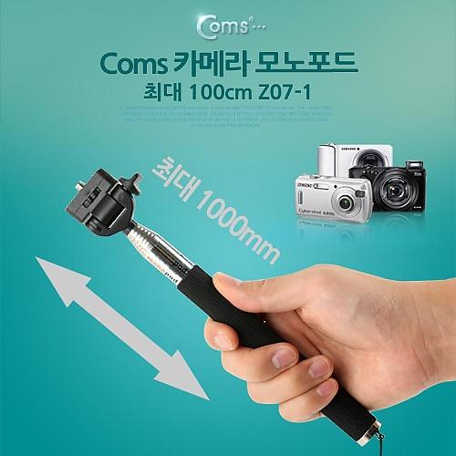 Coms 카메라 모노포드 최대 100cm 셀카봉(스마트폰용 거치대 제공)