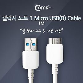 Coms 갤럭시 노트3   Micro USB(B) 케이블 1M