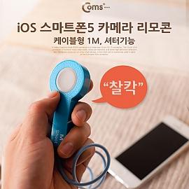Coms iOS 스마트폰 5 리모콘 카메라 셔터