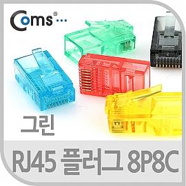Coms 플러그(RJ45) 8P8C COMS통초록 100EA