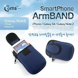 Coms 스마트폰 암밴드 갤노트2용
