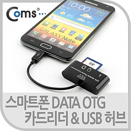 Coms 스마트폰 OTG 카드리더기 Micro SD SD 겸용 a020