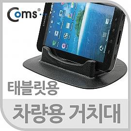Coms 차량용 거치대(태블릿용) 데쉬보드용블랙