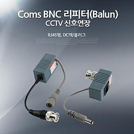 Coms BNC 리피터(Balun) CCTV 신호연장- RJ45형
