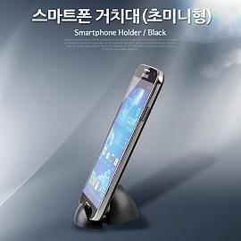 Coms 스마트폰 거치대(초미니형)Black