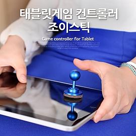 Coms 태블릿 게임 콘트롤러 (조이스틱) a020