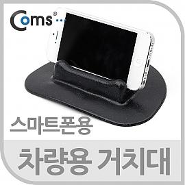 Coms 차량용 거치대(스마트폰용) 데쉬보드용블랙 a020