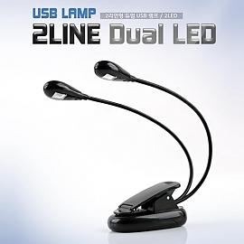 Coms USB램프 스탠드형 4LED 클립고정 (2라인 Dual LED) a020